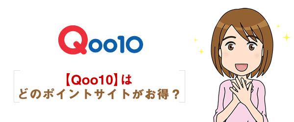 【Qoo10】ポイントサイト経由で一番お得なのはどこ?