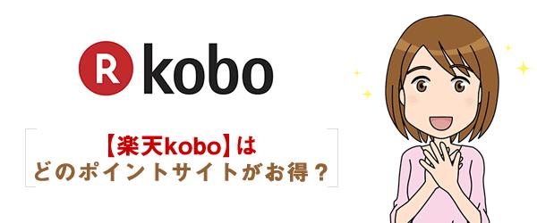 【楽天kobo】ポイントサイト経由で一番お得なのは?