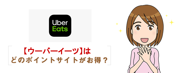 【Uber Eats (ウーバーイーツ)】ポイントサイト経由で一番お得なのは?