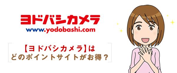 【ヨドバシカメラ】ポイントサイト経由
