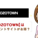 【ZOZOTOWN(ゾゾタウン)】ポイントサイト経由は終了?裏技的に利用する方法があります・・・