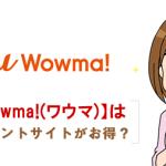 au Wowma!(ワウマ)】ポイントサイト経由の還元率比較